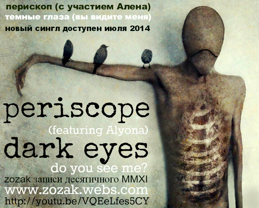 DARK EYES FLYER